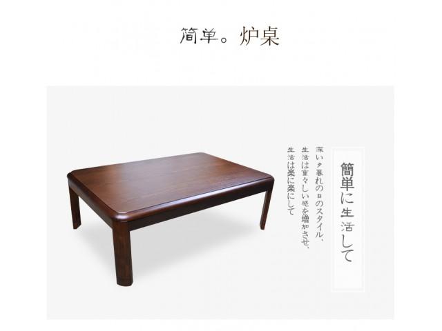 Kotatsu, 80*120