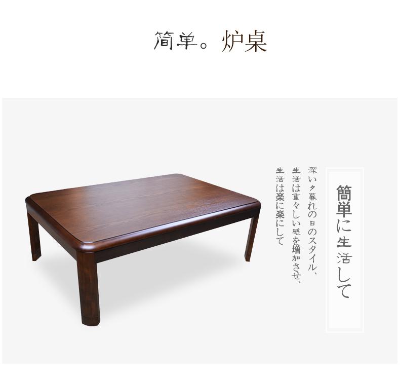 Kotatsu-5