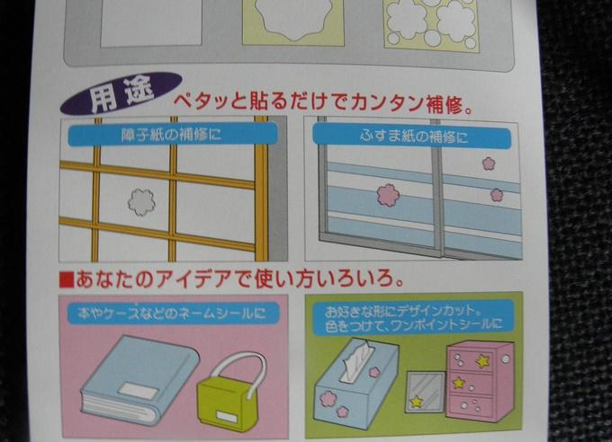 Japanske klistermærker bruges til mange ting, også som dekoration