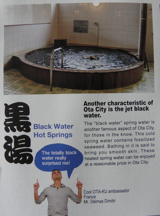 Black water onsen i Japan
